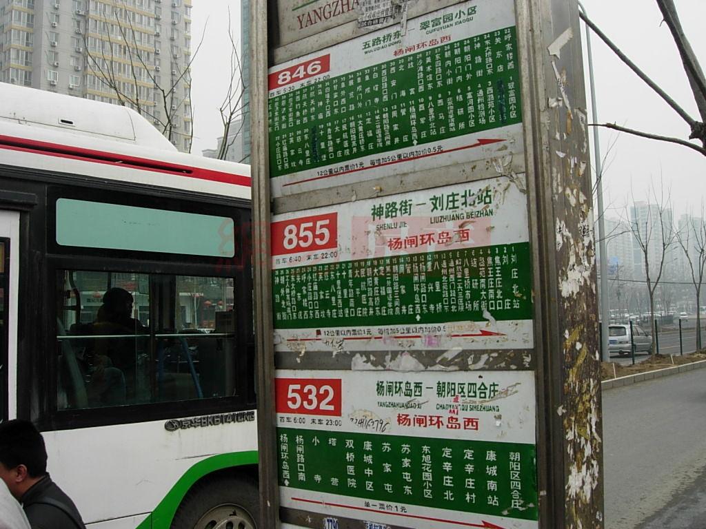 北京新天地