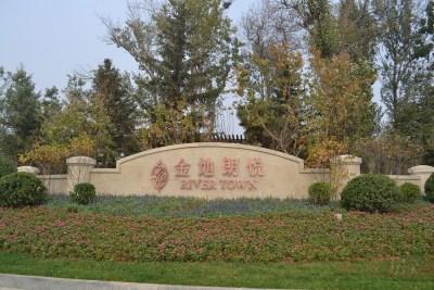 北京金地朗悦实景图图片