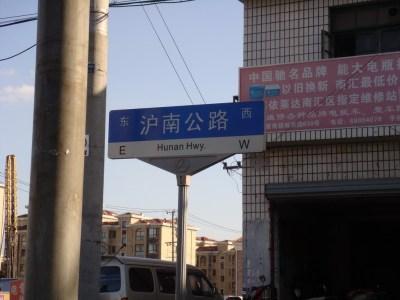 惠南一方新城