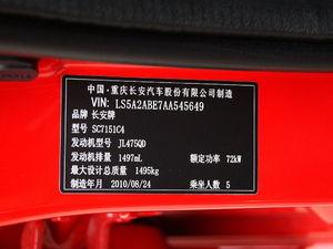 2010款长安悦翔1.5MT豪华型运动款