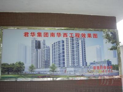 广州君华天汇实景图图片
