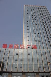泰安徽京国际广场实景图图片